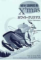 ニュー・サウンズ・イン・クリスマス復刻版 ホワイト・クリスマス【吹奏楽 | 楽譜】