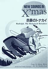ニュー・サウンズ・イン・クリスマス復刻版 赤鼻のトナカイ【吹奏楽 | 楽譜】