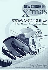ニュー・サウンズ・イン・クリスマス復刻版 ママがサンタにキスをした【吹奏楽 | 楽譜】, リサイクルブティック エミ:83f2bb84 --- formalworld.jp