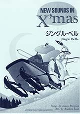 ニュー・サウンズ・イン・クリスマス復刻版 ジングル・ベル【吹奏楽 | 楽譜】