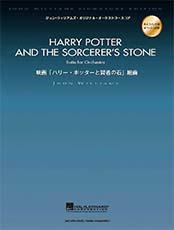 オーケストラ・スコア 映画 「ハリー・ポッターと賢者の石」 より 組曲【楽譜】