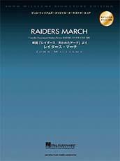 オーケストラ・スコア 映画 「レイダース/失われたアーク」 より レイダース・マーチ【楽譜】