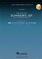 オーケストラ・スコア 映画 「シンドラーのリスト」 より 3つの小品【楽譜】