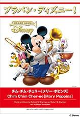 ブラバン・ディズニー! チム・チム・チェリー【メリー・ポピンズ】【吹奏楽 | 楽譜】