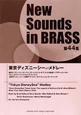ニュー・サウンズ・イン・ブラス NSB第44集 東京ディズニーシー(R)・メドレー【吹奏楽 | 楽譜】