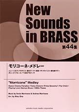 ニュー・サウンズ・イン・ブラス NSB第44集 モリコーネ・メドレー【吹奏楽 | 楽譜】