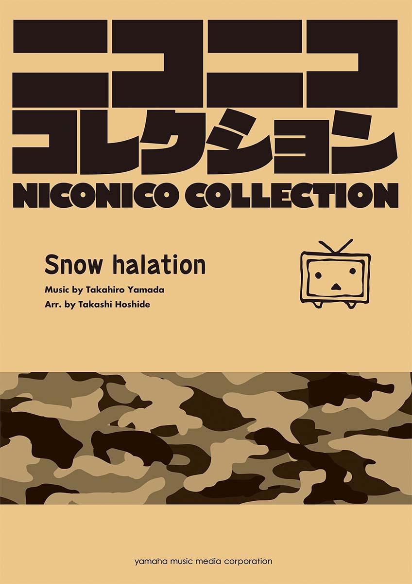 吹奏楽 ニコニココレクション Snow halation【吹奏楽   楽譜】