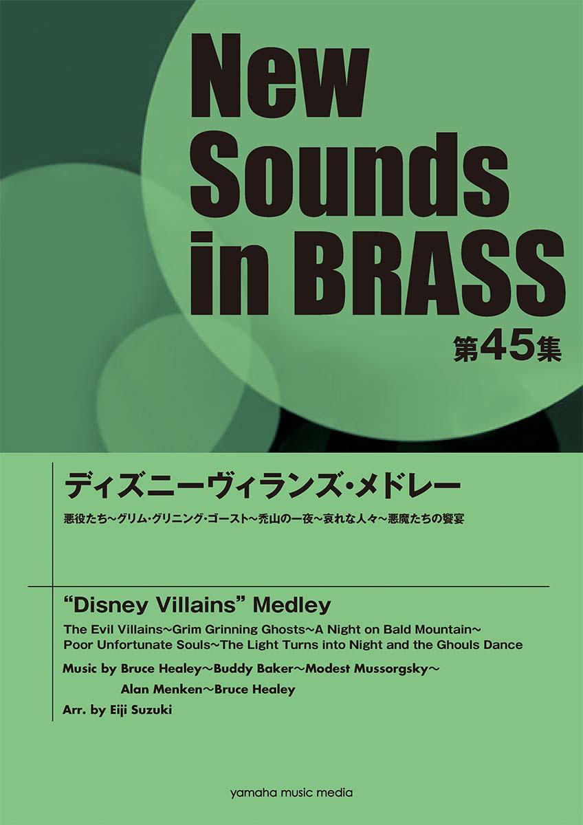 ニュー・サウンズ・イン・ブラス NSB第45集 ディズニーヴィランズ・メドレー【吹奏楽 | 楽譜】