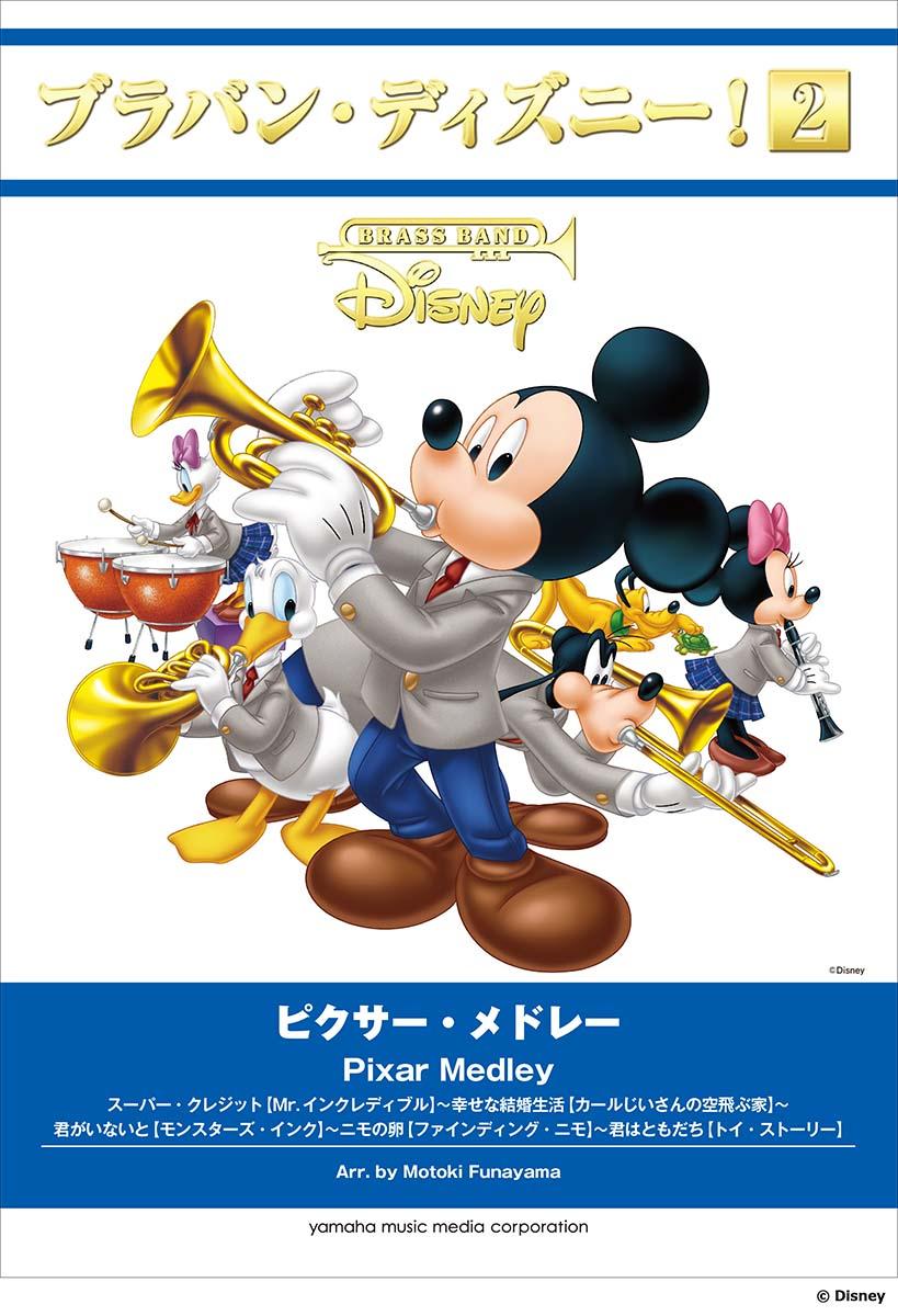 ブラバン・ディズニー!2 ピクサー・メドレー【吹奏楽 | 楽譜】