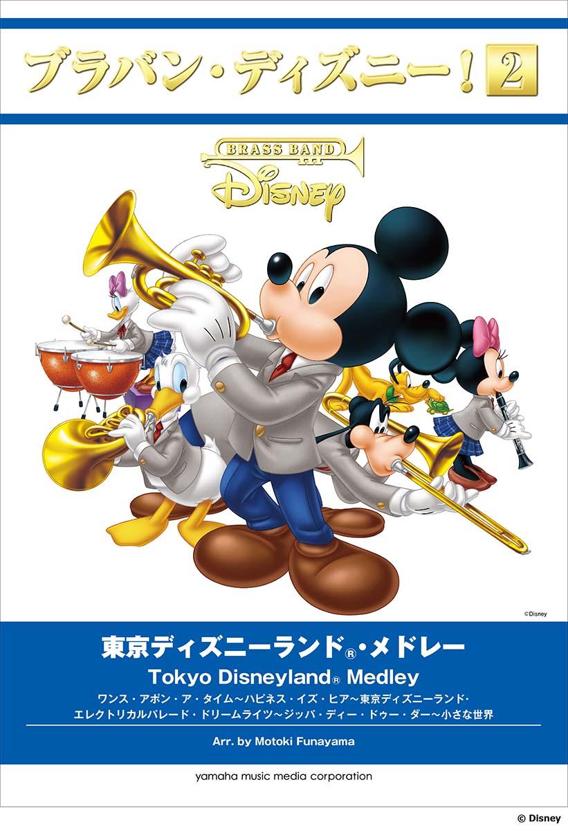 ブラバン・ディズニー!2 「東京ディズニーランド(R)・メドレー」【吹奏楽 | 楽譜】