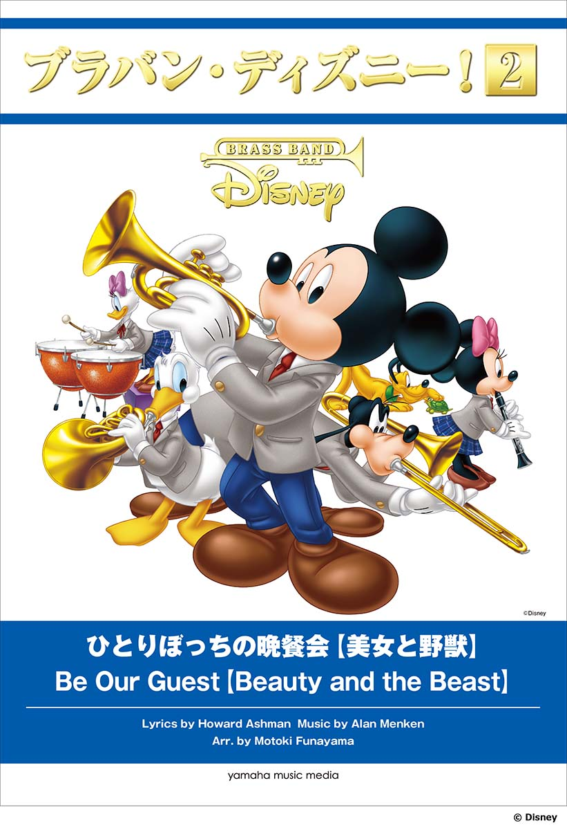 ブラバン・ディズニー!2 ひとりぼっちの晩餐会【美女と野獣】【吹奏楽 | 楽譜】