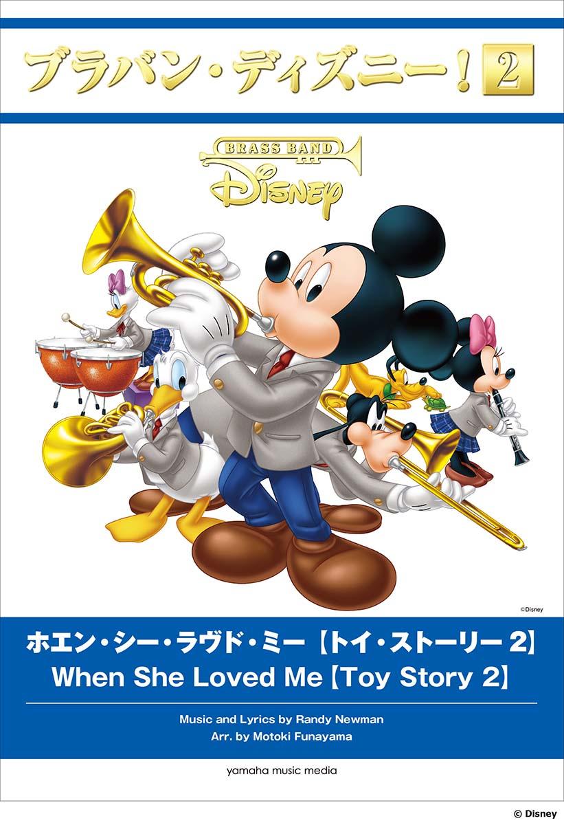 ブラバン・ディズニー!2 ホエン・シー・ラヴド・ミー【トイ・ストーリー2】【吹奏楽   楽譜】
