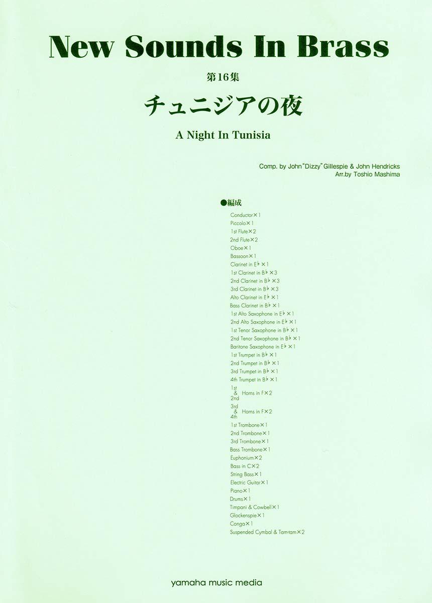 ニュー・サウンズ・イン・ブラス NSB復刻版 チュニジアの夜【吹奏楽 | 楽譜】