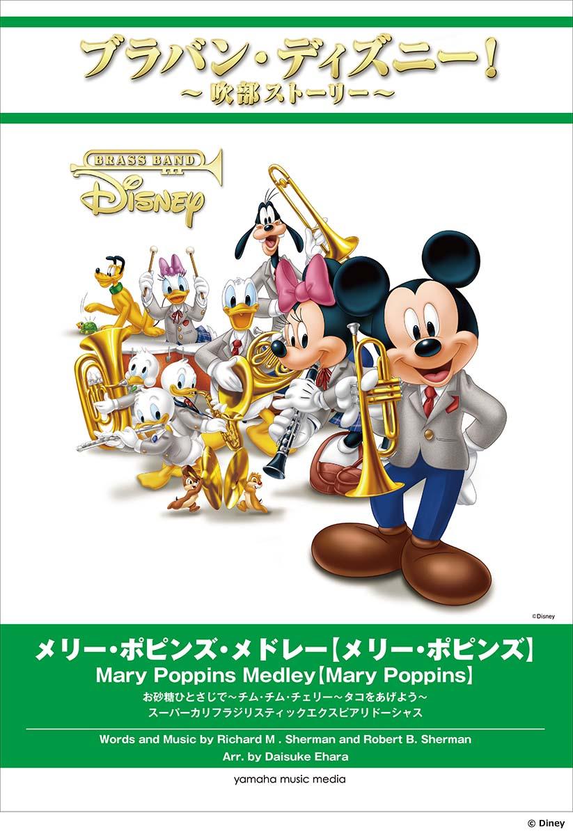 ブラバン・ディズニー!~吹部ストーリー~ メリー・ポピンズ・メドレー【メリー・ポピンズ】【吹奏楽 | 楽譜】