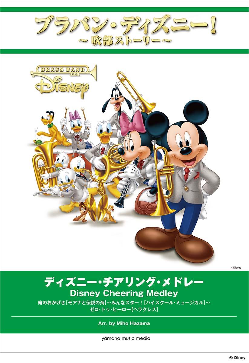 ブラバン・ディズニー!~吹部ストーリー~ ディズニー・チアリング・メドレー【吹奏楽 | 楽譜】