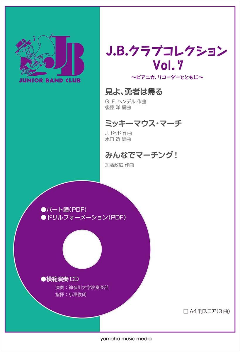 J.B.クラブコレクション Vol.7~ピアニカ、リコーダーとともに~【金管楽器/吹奏楽 | 楽譜+CD-ROM】