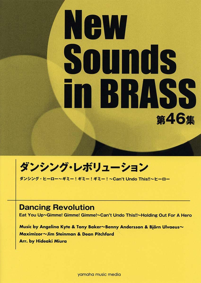 ニュー・サウンズ・イン・ブラス NSB第46集 ダンシング・レボリューション【吹奏楽 | 楽譜】
