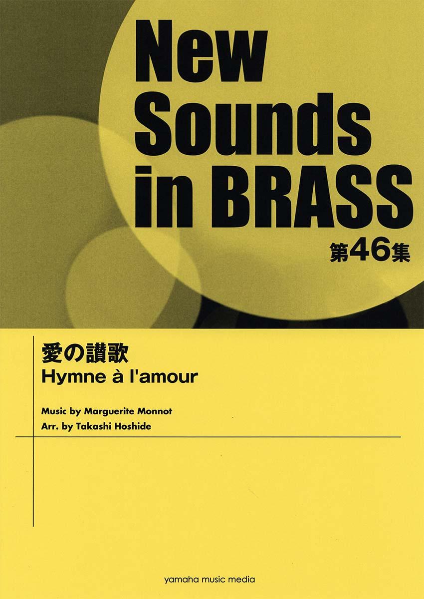 ニュー・サウンズ・イン・ブラス NSB第46集 愛の讃歌【吹奏楽 | 楽譜】