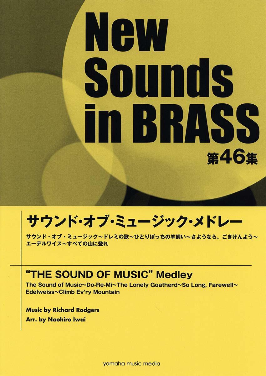 ニュー・サウンズ・イン・ブラス NSB第46集 サウンド・オブ・ミュージック・メドレー【吹奏楽 | 楽譜】
