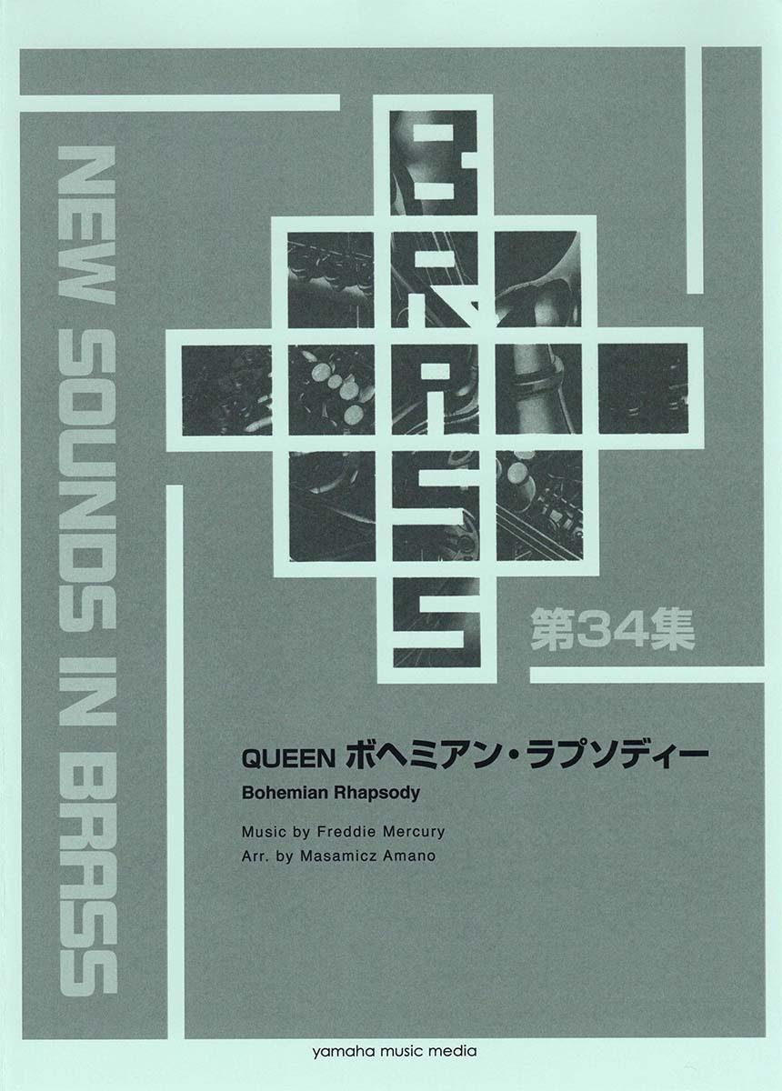 New Sounds in Brass NSB復刻版 QUEEN ボヘミアン・ラプソディー【吹奏楽 | 楽譜】