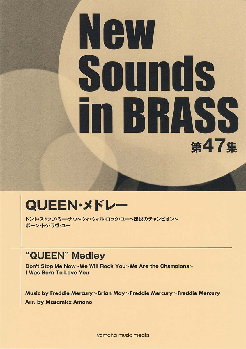 New Sounds in Brass NSB第47集 QUEEN・メドレー【吹奏楽 | 楽譜】