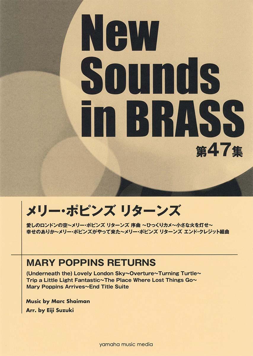 New Sounds in Brass NSB第47集 メリー・ポピンズ リターンズ【吹奏楽   楽譜】