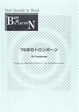 New Sounds in Brass NSB 第12集 76本のトロンボーン 復刻版【吹奏楽 | 楽譜】