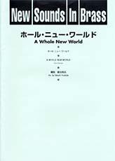 New Sounds in Brass NSB 第23集 ホール・ニュー・ワールド 復刻版【吹奏楽 | 楽譜】