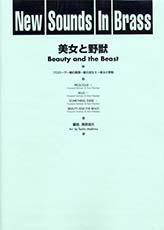 New Sounds in Brass NSB 第24集 美女と野獣 復刻版【吹奏楽 | 楽譜】