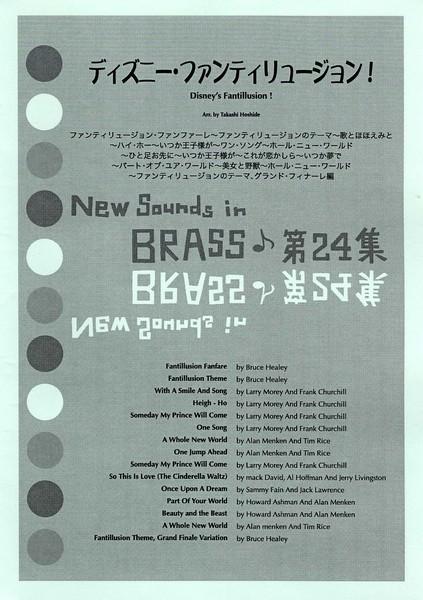 New Sounds in Brass NSB 第24集 ディズニー・ファンティリュージョン! 復刻版【吹奏楽   楽譜】