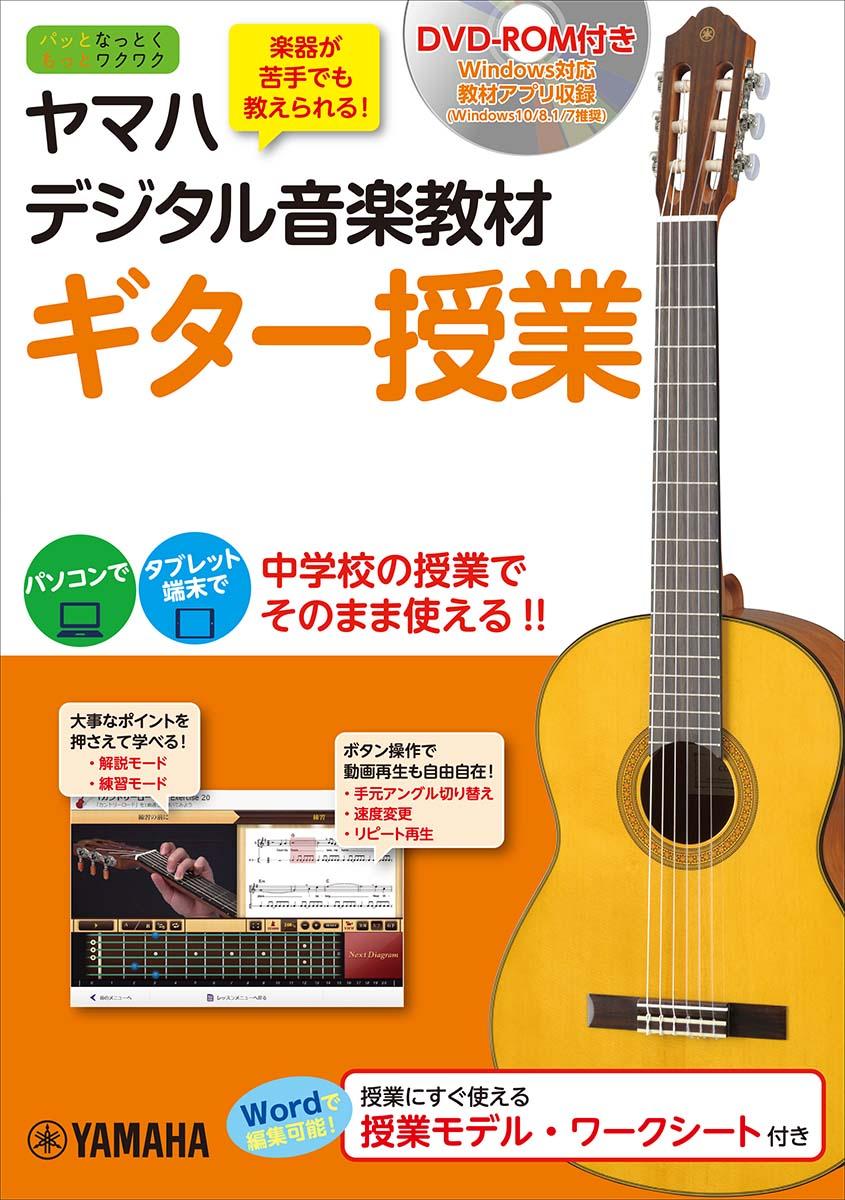 ヤマハ デジタル音楽教材 ギター授業【弦楽器/ギター | 書籍+DVD-ROM】