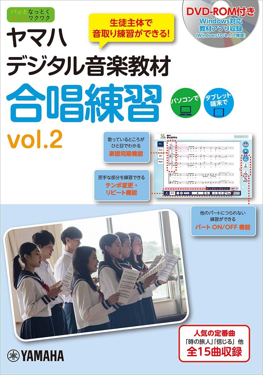 ヤマハデジタル音楽教材 合唱練習 vol.2【合唱 | 書籍+DVD】