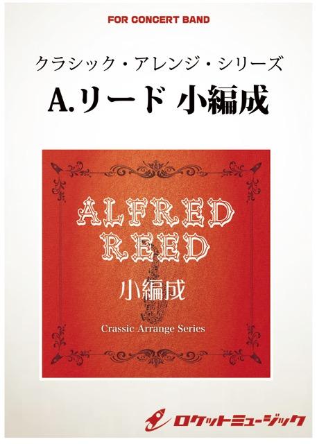 [楽譜] 第二組曲(アルフレッド・リード)【小編成版:23人から演奏可能】(arr.金山徹)《吹奏楽 楽譜》【送料無料】(Second Suite for Band(Alfred Reed) )