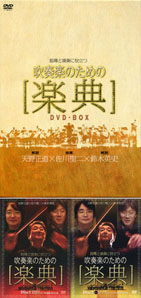 [DVD] 吹奏楽のための【楽典】【送料無料】(吹奏楽のための【楽典】)