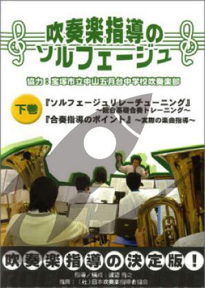 [楽譜] 吹奏楽指導のソルフェージュ 【下巻】【10,000円以上送料無料】《輸入楽譜》
