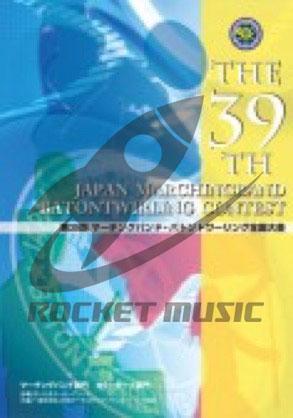 [楽譜] 第39回マーチング・バトン全国大会 マーチングバンド部門 金賞団体集 1:小学生の部【送料無料】《輸入楽譜》