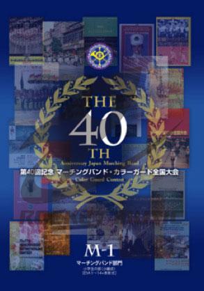 [楽譜] 【マーチング DVD】第40回記念マーチング・カラーガード全国大会 マーチングバンド部門 上位選出団...【送料無料】《輸入楽譜》