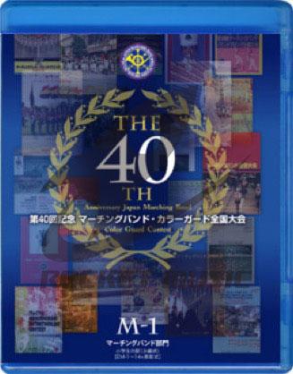 [楽譜] 【マーチング ブルーレイ】第40回記念マーチング・カラーガード全国大会 マーチングバンド部門 金賞団...【送料無料】《輸入楽譜》
