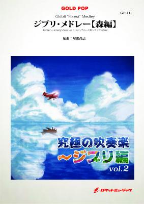 [楽譜] ジブリ・メドレー【森編】(arr. 星出尚志)【送料無料】(Ghibli