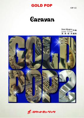 [楽譜] キャラバン (arr.真島俊夫)【送料無料】(Caravan)