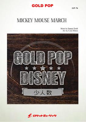 [楽譜] ミッキーマウス・マーチ【少人数対応譜】《参考音源CD付》 (arr.木原 塁)【10,000円以上送料無料】(MICKEY MOUSE MARCH)
