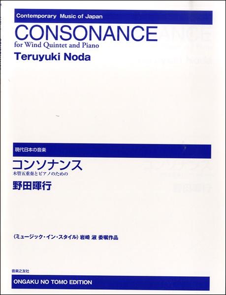 [楽譜] 現代日本の音楽 木管五重奏とピアノのための コンソナンス【送料無料】(ゲンダイニホンノオンガクモッカンゴジュウソウトPノタメノコンソナンス)
