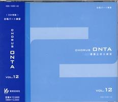 [楽譜] CD コーラスオンタ 12 (CD4枚組)【送料無料】(CDコーラスオンタ12シーディ4マイグミ)