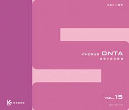 [楽譜] CD コーラスオンタ 15 (CD4枚組)【送料無料】(CD コーラスオンタ15・4CD)
