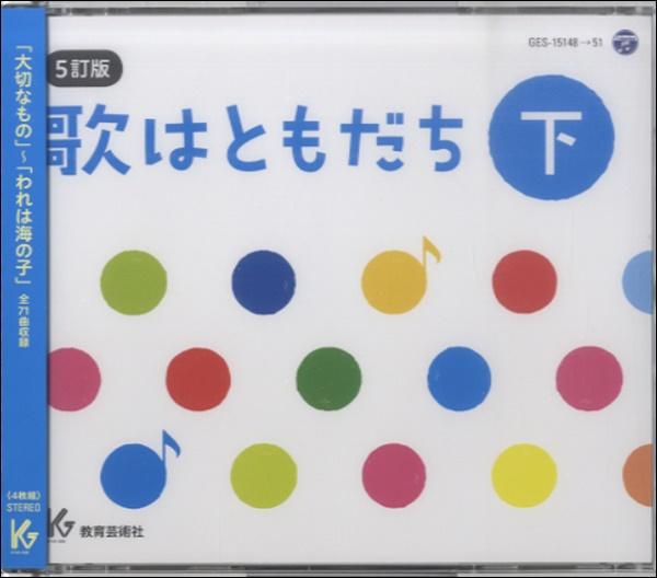 [楽譜] CD 歌はともだち(下巻)5訂版/4枚組【10,000円以上送料無料】(CDゲカン5テイバンウタハトモダチ)