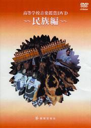 [DVD] DVD 高等学校音楽鑑賞DVD 民族編【送料無料】(DVDコウトウガッコウオンンガクカンショウDVD)