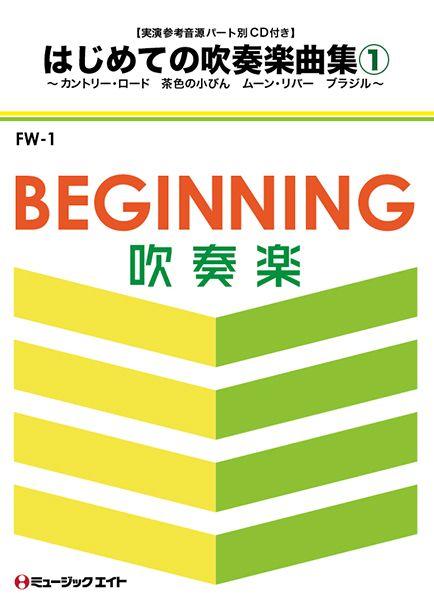 [楽譜] トータルトレーニング【セット】【送料無料】