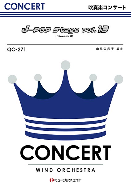 [楽譜] J-POP Stage Vol.13 【GReeeeN編】/GReeeeN【10,000円以上送料無料】(QC271 J-POP Stage Vol.13 (GReeeeNヘン)スラッシュGReeeeN)