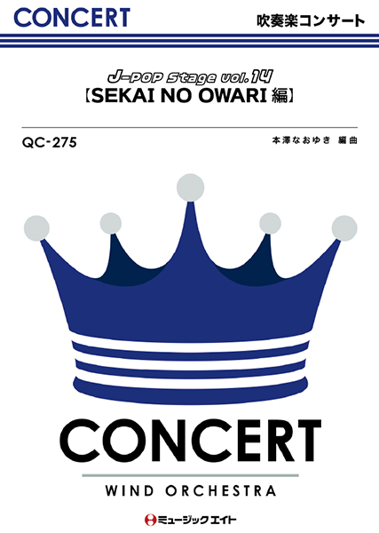 [楽譜] J-POP Stage Vol.14 【SEKAI NO OWARI】/【10,000円以上送料無料】(QC275 J-POP Stage Vol.14 (SEKAI NO OWARI)