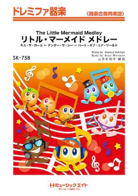 [楽譜] リトル・マーメイド メドレー【The Little Mermaid Medley】/【10,000円以上送料無料】(SK758 リトル・マーメイド メドレー(The Little Mermaid Medley)/)